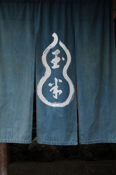 Japanese shop curtain, Noren 暖簾.
