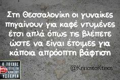 Στη Θεσσαλονίκη οι γυναίκες πηγαίνουν - Ο τοίχος είχε τη δική του υστερία – Caption: @KrinostoKtinos Κι άλλο κι άλλο: Περιοδικό για την γυναίκα Θα γινόμουν σουπερήρωας… Ό,τι πληγώνεις… Τα σπυράκια που βγαίνουν… Πήρα τα αποτελέσματα Με πονάει η καρδιά μου γιατρέ Υπουργό δε με λες Μην έχεις ύφος έχω μούντζα