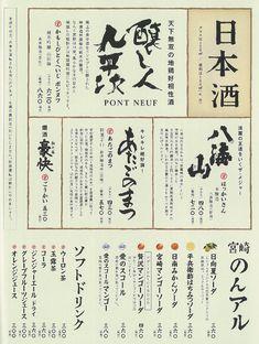 メニュー 日本酒 ノンアルドリンク