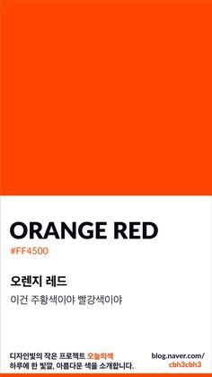 #디자인빛 #오늘의빛#오늘의색 #디자인 #주황색 #빨강색 #오렌지레드 #designbit #design #design #new #color #orange #red #orangered #today