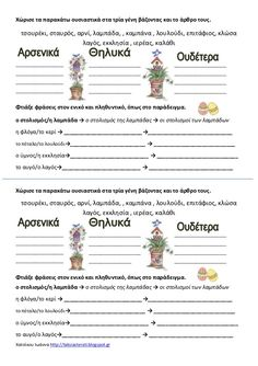 Primary Education, Primary School, Special Education, Elementary Schools, Learn Greek, Greek Alphabet, Greek Language, Grammar Worksheets, School Lessons