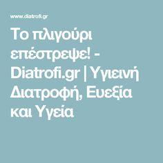 Το πλιγούρι επέστρεψε! - Diatrofi.gr | Υγιεινή Διατροφή, Ευεξία και Υγεία