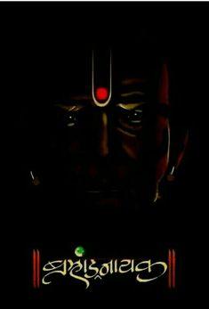 Shiva Art, Ganesha Art, Krishna Art, Warriors Wallpaper, Shiva Wallpaper, Ganesha Pictures, Radha Krishna Pictures, Hanuman Photos, Shivaji Maharaj Hd Wallpaper