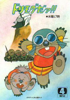 ドリモグだァ!! (1986)