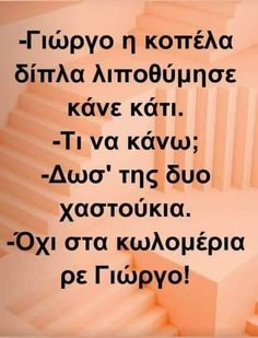 Funny Greek Quotes, Sarcastic Quotes, Funny Quotes, Funny Memes, Jokes, Puns, Make Me Smile, Funny Pictures, Humor