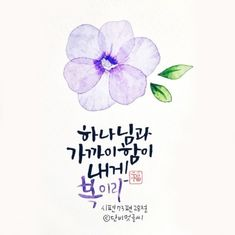 Bible Words, Bible Quotes, Blessing Words, Korean Quotes, Watercolor Christmas Cards, Bible Verse Wallpaper, Bible Illustrations, Christian Images, Typography