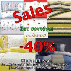 Σετ σεντόνια NIma -40% !!!!!!!!