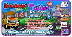 Έξι Ελληνικές εκπαιδευτικές εφαρμογές εντελώς δωρεάν από την Kidmedia!