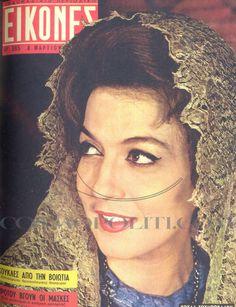 RIP Βούλα Ζουμπουλάκη. ΜΕΓΑΛΗ ΚΥΡΙΑ!!!! Θα ξαναβρεθεί με τον Δημήτρη της.... Old Greek, Magazine Covers, Greece, Cinema, Stars, Retro, Film, Artist, Magazines