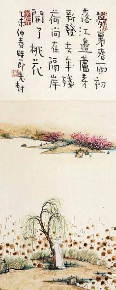 一弯天上月,一树水边花。花下做一梦,与你在天涯|老树画展