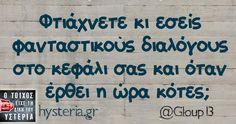 Φτιάχνετε & εσείς φανταστικούς διαλόγους στο κεφάλι σας & όταν   έρθει η ώρα κότες; Favorite Quotes, Best Quotes, Funny Quotes, Funny Memes, Funny Greek, Greek Quotes, Cheer Up, Just For Laughs, Logs