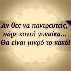 English Quotes, Jokes, Humor, Funny, Greek, Sofa, Pillows, Health, Fitness