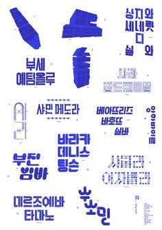 한글 타이포그래피 Typo Poster, Typography Poster Design, Typographic Poster, Typographic Design, Typography Letters, Lettering, Korea Logo, Korean Fonts, Desing Inspiration