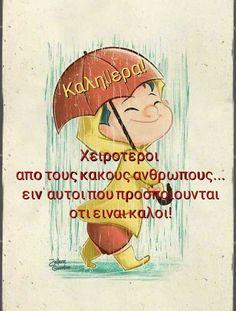 ΣΤΕΛΙΟΣ Good Morning, Greek, Buen Dia, Bonjour, Good Morning Wishes