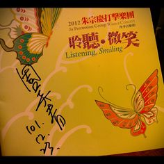 2013/12/23-朱宗慶打擊樂團《聆聽‧微笑》-去聽音樂會,看到一堆名人,還在盛情難卻下得到第一夫人的簽名。( 當然不是第一夫人的盛情 )。-在國家音樂廳