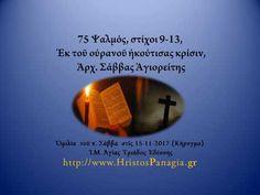 75 Ψαλμ., 9-13, Ἐκ τοῦ οὐρανοῦ ἠκούτισας κρίσιν, Ἀρχ. Σάββας Ἁγιορείτης,...