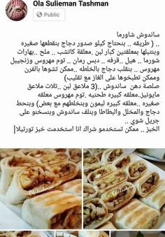 32ccf88fc Arabic Food, Waffles, Waffle