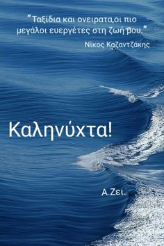 Good Night, Quotes, Greek, Deutsch, Nighty Night, Quotations, Good Night Wishes, Quote, Shut Up Quotes