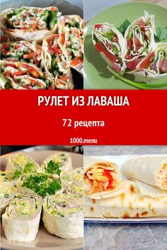 Shawarma, Russian Recipes, Holiday Recipes, Salsa, Chicken Recipes, Sandwiches, Food And Drink, Appetizers, Cooking Recipes