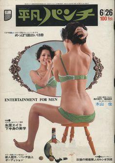 「平凡パンチ 415号」 (Heibon Punch) 1972年6月26日号