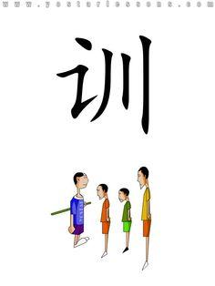 训 = reprimand or teach. Imagine a teacher reprimanding his three students. Easy Chinese Lessons @ www.yostarlessons.com