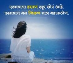 best motivational quotes in marathi inspirational quotes in marathi slogans status. friends thought can change your mind. Inspirational Quotes In Marathi, Marathi Love Quotes, Inspirational Quotes About Success, Special Love Quotes, Secret Love Quotes, True Love Quotes, Positive Quotes Images, Life Quotes Travel, Motivational Good Morning Quotes