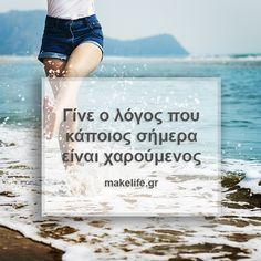 Γίνε ο λόγος που κάποιος σήμερα είναι χαρούμενος Mood Of The Day, Picture Quotes, Letter Board, Motivational Quotes, Relationship, Lettering, Writing, Words, Pictures