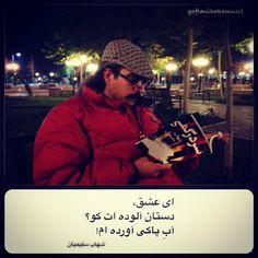 Shahab Salimian's Poem-Pic on Instagram. special thanks to Goftanihakamnist.