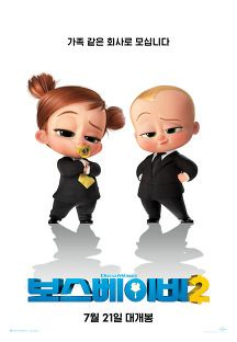 보스 베이비 2 2021 다시보기 - 영화 | 링크티비 Link TV Boss Baby, Movie Photo, Family Business, Dreamworks, Mario, It Cast, Actors, Movies, Fictional Characters