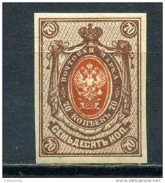 ULTRA RARE 70 KOP RUSSIA EMPIRE COAT OF ARMS IMEPERIAL EAGLE 1900 UNUSED  STAMP TIMBRE LOW PRICE - 1857-1916 Empire