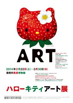 Japanese Poster: Hello Kitty Art Exhibition. Taku...   Gurafiku: Japanese Graphic Design