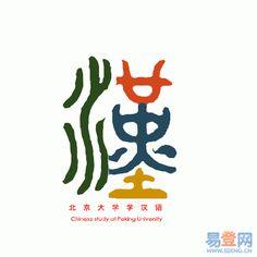 logo Chinese foreign students of Peking University