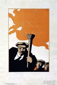 Плакат В.И.Ленин
