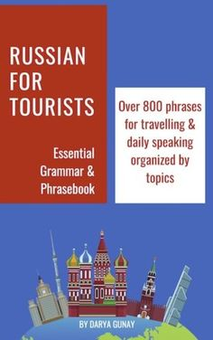 Russian For Tourists - Grammar and Phrasebook | Learn Russian Online