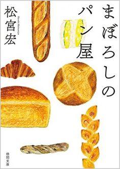まぼろしのパン屋