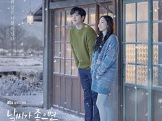 """Seo Kang Joon y Park Min Young comparten un momento tranquilo en póster central de """"I'll Go To You When The Weather Is Nice"""" Seo Kang Joon, Kang Jun, Park Min Young, Kdrama, Take The Fall, Kim Young, Hidden Movie, Biological Parents, Movie Of The Week"""