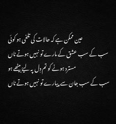 Best Friend Quotes Funny, Funny Quotes, Attitude Quotes, Life Quotes, Poetry Lines, Love Picture Quotes, Urdu Words, Poetry Feelings, Best Love Lyrics