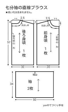 【型紙・作り方】七分袖の直線ブラウス