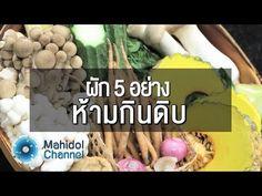 Popular Right Now - Thailand : คลป MU [by Mahidol] ผก 5 อยางหามกนดบ http://www.youtube.com/watch?v=HYX5J1aqpJ8 http://ift.tt/2akGTjC