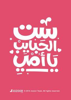 DesertRose///Arabic Typography on Behance