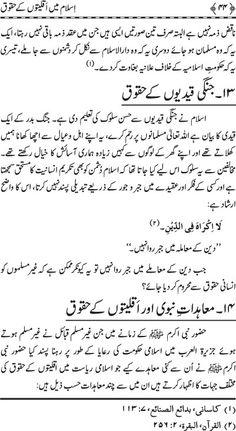 Complete Book: Islam main Aqlitoon Ky Haqooq ---  Written By: Shaykh-ul-Islam Dr. Muhammad Tahir-ul-Qadri --- page # 44