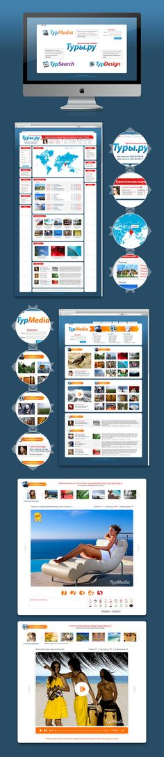 Travel company Tury.ru. Web conception, 3 web sites, logotypes and identity.