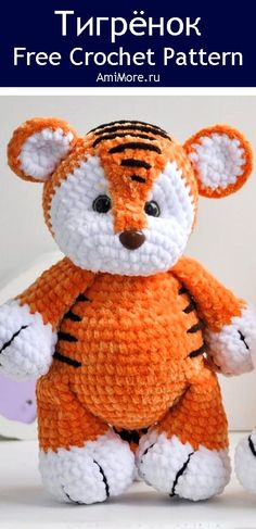 PDF Тигрёнок крючком. FREE crochet pattern; Аmigurumi animal patterns. Амигуруми схемы и описания на русском. Вязаные игрушки и поделки своими руками #amimore - большой тигр из плюшевой пряжи, плюшевый тигренок, котик, кот, кошечка, кошка, котенок, tiger, tygrys, tigre, tiikeri, tygr, cat, kitten, gato, gatito, gatinho, chat, minou, kitty, kätzchen. Amigurumi doll pattern free; amigurumi patterns; amigurumi crochet; amigurumi crochet patterns; amigurumi patterns free; amigurumi today.