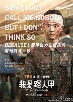 2015.07.03《我是路人甲》人物海报——导演:尔冬升