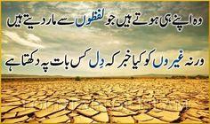 wasi shah urdu poetry - Google Search