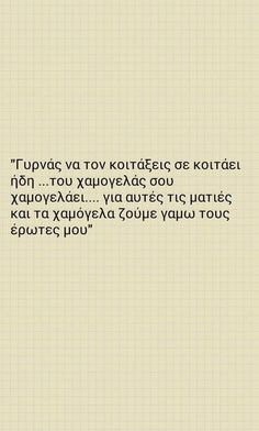 ... Soul Quotes, Sad Love Quotes, Quotes For Him, Quotes To Live By, Quotes Quotes, Greek Words, Quotes By Famous People, Twitter Quotes, Greek Quotes