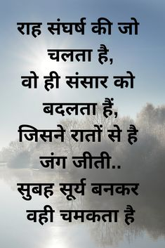 Motivational quotes in Hindi for students Great Motivational Quotes, Motivational Quotes For Success, Inspiring Quotes, Motivation Tumblr, Study Motivation Quotes, Indian Army Quotes, Too Late Quotes, Birthday Quotes For Best Friend, Good Thoughts Quotes