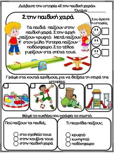 Speech Language Therapy, Speech And Language, Educational Activities, Learning Activities, Kids Education, Special Education, Learn Greek, Receptive Language, Greek Language