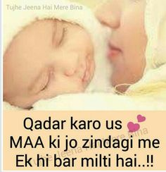 Wo hi sbse pyari lgti he I Love You Mom, Love My Family, Mom And Dad, Valentines Day Love Quotes, Happy Mothers Day Pictures, Love My Parents Quotes, Cute Birthday Cards, Funny Quotes, Life Quotes