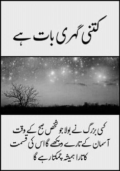 "Best Inspiring Quotes in Urdu images If you are looking for motivational 'Best Inspiring Quotes in Urdu images"" then you are right place. quotes in urdu, beautiful quotes in urdu with pictures, urdu quotes with images, best quotes in urdu language, Inspirational Quotes In Urdu, Best Quotes In Urdu, Urdu Quotes, Poetry Quotes, Islamic Quotes, Quotations, Qoutes, Sufi Quotes, Deep Quotes"